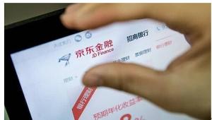 消费金融生态体系再扩张 京东金融首款个贷产品将面市