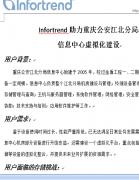 Infortrend助力重庆公安江北分局 信息中心虚拟化建设