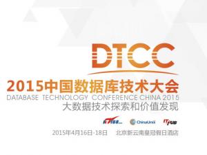 2015第六届中国数据库技术大会(DTCC)