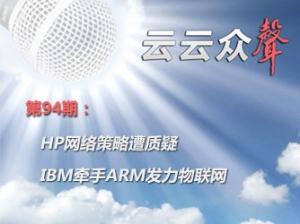 《云云众声》第94期:HP网络策略遭质疑 IBM牵手ARM发力物联网