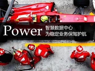 Power智慧数据中心 为稳定数据中心保驾护航