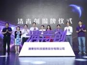 清青创启动穿越计划 针对创业三大难题提供服务