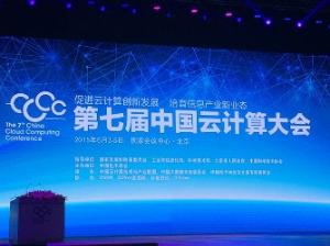 透过第七届中国云计算大会看三大运营商和互联网的云