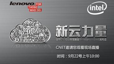新云力量 联想企业级业务策略暨ThinkServer Gen5发布会