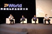"PWorld2014:畅谈""大平台""+""微应用""下的变革"