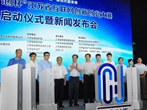 """首届""""i创杯""""江苏省互联网创新创业大赛在宁启动"""