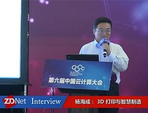 航天科技集团总工程师杨海成演讲视频实录:3D打印与智慧制造