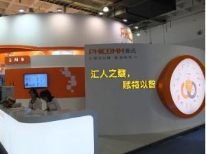 斐讯携三大战略合作伙伴  发布政企业务战略