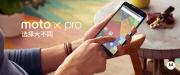 Moto X Pro让你选择大不同 3月31日正式发售