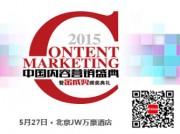 2015中国内容营销盛典暨金成奖颁奖典礼