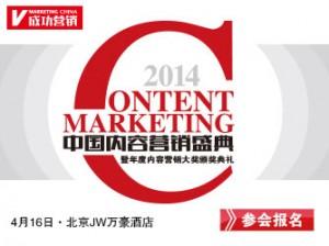 2014中国内容营销盛典