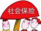 """太原市社保信息系统正式实行""""五险""""统一征缴"""