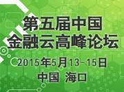 第五届中国金融云高峰论坛