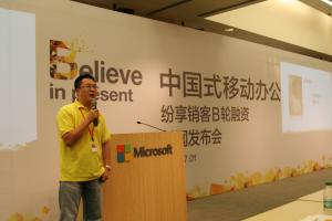 纷享销客――打造中国式的移动办公CRM