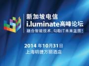 新加坡电信i.luminate高峰论坛 2014