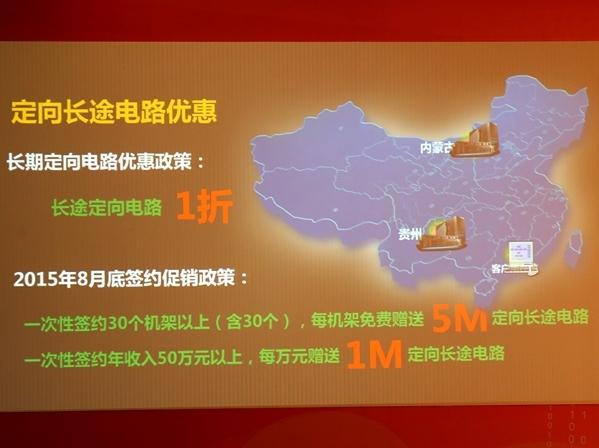 中国电信云公司大促销:订机架 送带宽