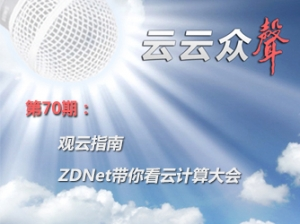 《云云众声》第70期:观云指南 ZDNet带你看云计算大会