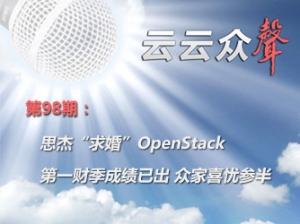 """《云云众声》第98期:思杰""""求婚""""OpenStack 第一财季成绩已出 众家喜忧参半"""
