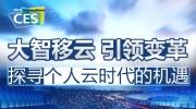 探索个人云时代的机遇 ZDNet联手CNET全程直击CES2015