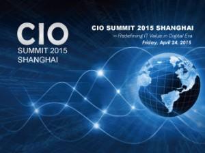 2015上海首席信息官峰会