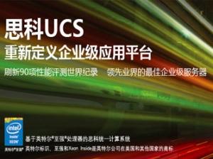 思科UCS重新定义企业级应用平台