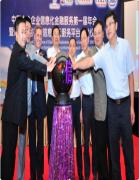 英特尔助建四川家具行业云平台解中小企业贷款难题