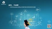 蓝汛ChinaCache发布MPlus移动互联网感知服务