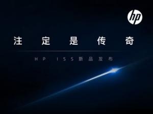 注定是传奇――HP ISS新品发布