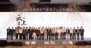 """第三届""""施耐德电气数据中心创新峰会""""在京召开"""