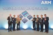 ARM推出全新IP组合 为高端移动体验树立新标杆