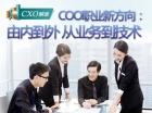 COO职业新方向:由内到外 从业务到技术