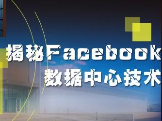 揭秘Facebook数据中心技术创新