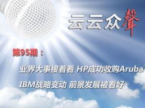 《云云众声》第95期:业界大事接着看 HP成功收购Aruba;IBM战略变动 前景发展被看好