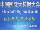 中国国际大数据大会