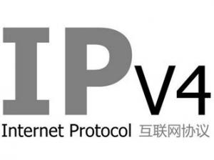 IANA宣布:IPv4地址已基本分配完毕