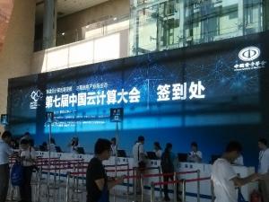 又是一届中国云计算大会 去年的PPT就不要拿出来再讲了
