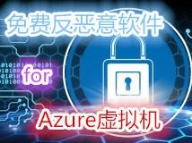 微软为Azure虚拟机发布免费反恶意软件