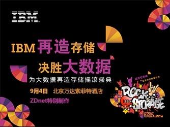 IBM再造存储决胜大数据