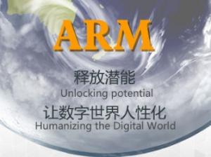 ARM: 释放潜能 让数字世界人性化