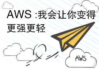 亚马逊AWS CMO作客云计算大会ZDNet直播间