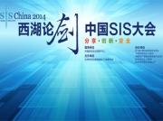 """""""西湖论剑""""――中国SIS大会2014"""