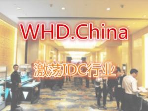 WHD.China世界主机大会再次登陆中国,激荡IDC行业
