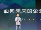 青云黄允松:面向未来的企业级云计算是什么样子?