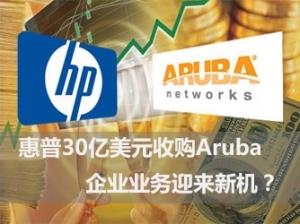 惠普30亿美元收购Aruba 企业业务迎来新机?