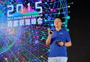 百度副总裁朱光:联盟模式变更 从流量分成到服务连接
