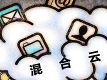 如何开发成功的混合云应用?