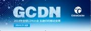 蓝汛ChinaCache:GCDN 2014大会即将落户北京