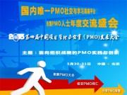 第四届中国项目管理办公室(PMO)发展大会