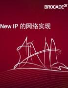 博科SDNNFV 助力 DevOps与New IP的网络实现