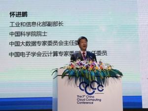 工信部副部长怀进鹏:信息产业呈现四大发展特点